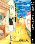 ギリシャ神話劇場 神々と人々の日々 1-電子書籍