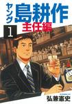 【20%OFF】ヤング 島耕作 主任編【期間限定1~4巻セット】-電子書籍