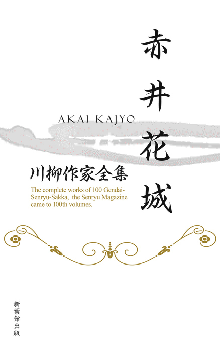 川柳作家全集 赤井花城-電子書籍-拡大画像