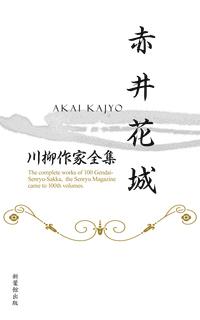 川柳作家全集 赤井花城-電子書籍