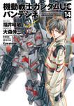 機動戦士ガンダムUC バンデシネ(14)-電子書籍