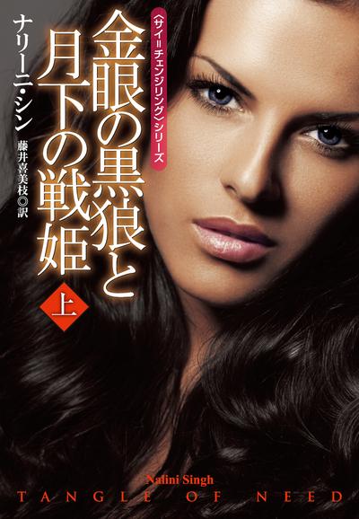 金眼の黒狼と月下の戦姫 上-電子書籍