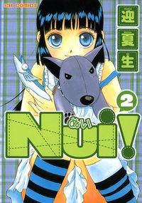 Nui! 2-電子書籍