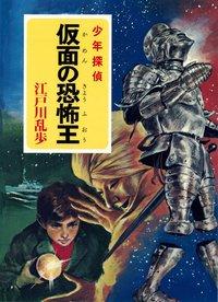 江戸川乱歩・少年探偵シリーズ(22) 仮面の恐怖王 (ポプラ文庫クラシック)