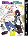 黒田さんと片桐さん 3-電子書籍