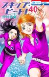 スキップ・ビート! 40巻-電子書籍