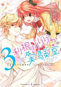 利根川りりかの実験室(3)-電子書籍