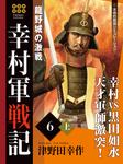 幸村軍戦記 6 上 龍野城の激戦-電子書籍