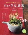 ちいさな盆栽-電子書籍