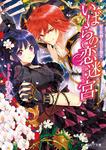 いばらの恋迷宮1 愛の呪縛と復活の魔女-電子書籍