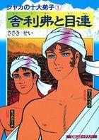 シャカの十大弟子(DBコミックス)