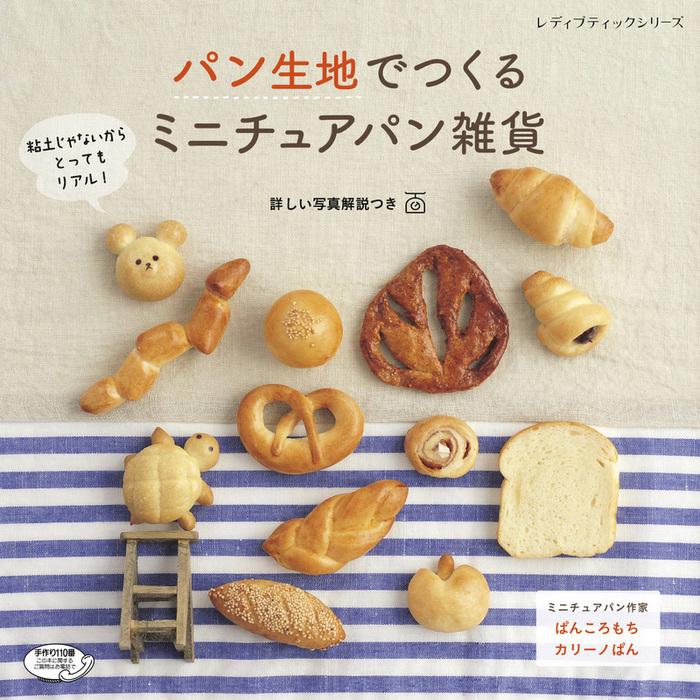 パン生地でつくる ミニチュアパン雑貨拡大写真