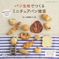 パン生地でつくる ミニチュアパン雑貨-電子書籍