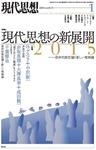 現代思想の新展開2015-電子書籍
