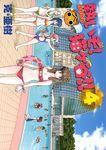 熱いぞ! 猫ヶ谷!!(4)-電子書籍