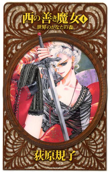 西の善き魔女4 世界のかなたの森-電子書籍-拡大画像
