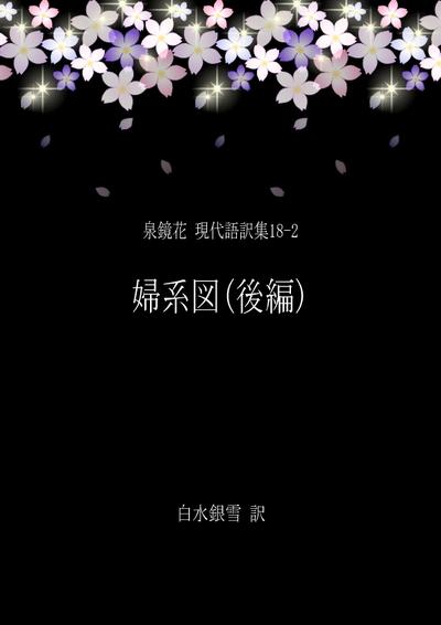 泉鏡花 現代語訳集18-2 婦系図(後編)-電子書籍