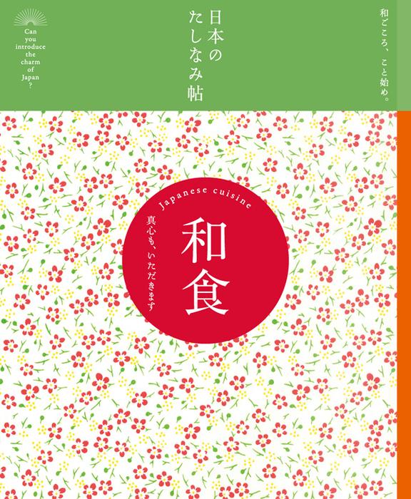 日本のたしなみ帖 和食拡大写真