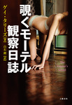 覗くモーテル 観察日誌-電子書籍