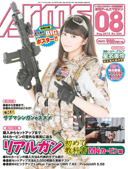 月刊アームズマガジン2015年8月号拡大写真