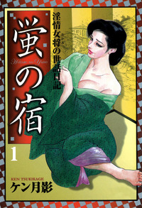 淫情女将の世話日記蛍の宿(1)