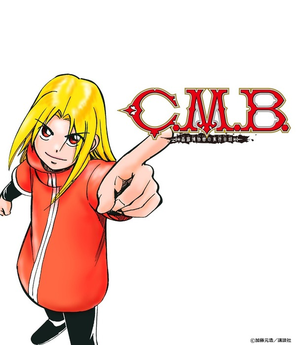 『C.M.B.森羅博物館の事件目録(1)』きせかえ本棚【購入特典】拡大写真