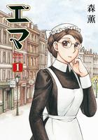 エマ(ビームコミックス(ハルタ))