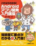 これならわかる! Androidアプリ開発入門講座-電子書籍
