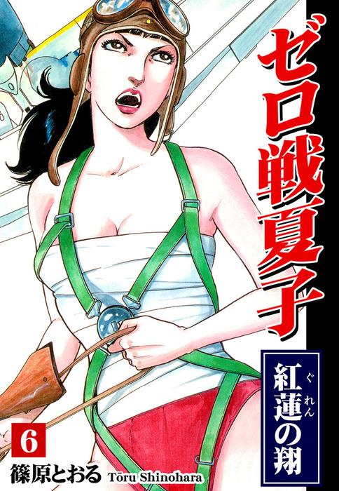 ゼロ戦夏子(6)《紅蓮の翔》-電子書籍-拡大画像