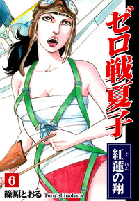 ゼロ戦夏子(6)《紅蓮の翔》