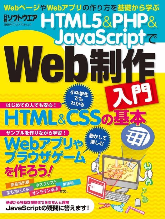 HTML5&PHP&JavaScriptでWeb制作入門(日経BP Next ICT選書)拡大写真