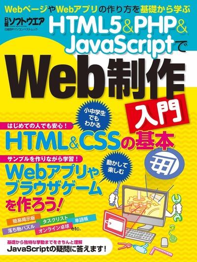 HTML5&PHP&JavaScriptでWeb制作入門(日経BP Next ICT選書)-電子書籍