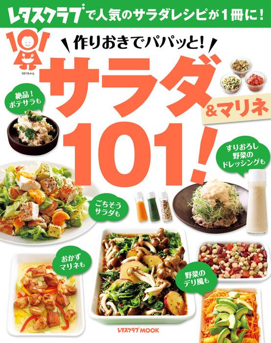 作りおきでパパッと! サラダ&マリネ101!拡大写真