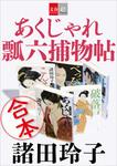 合本 あくじゃれ瓢六捕物帖【文春e-Books】-電子書籍