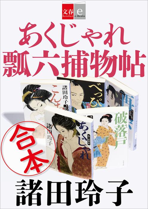 合本 あくじゃれ瓢六捕物帖【文春e-Books】-電子書籍-拡大画像
