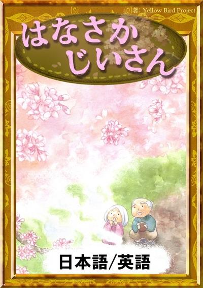 はなさかじいさん 【日本語/英語版】-電子書籍