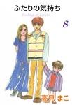 ふたりの気持ち (8)-電子書籍