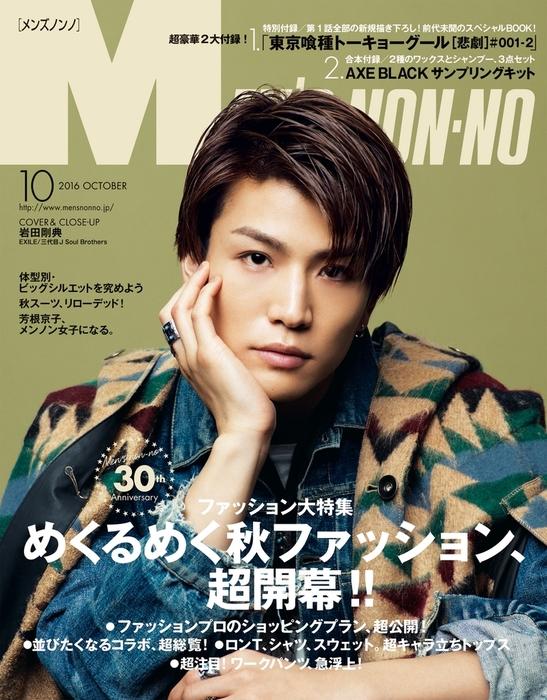 MEN'S NON-NO 2016年10月号拡大写真