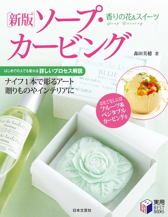香りの花&スイーツ新版ソープ・カービング拡大写真