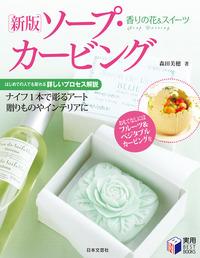 香りの花&スイーツ新版ソープ・カービング-電子書籍