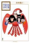 火の鳥 手塚治虫文庫全集(4)-電子書籍