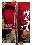 ヴィラネス ―真伝・寛永御前試合―(2)-電子書籍
