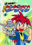 爆球連発!!スーパービーダマン 6巻-電子書籍