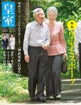皇室71号 2016年夏-電子書籍