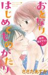 Love Jossie おとなりはじめてものがたり story02-電子書籍