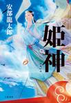 姫神-電子書籍
