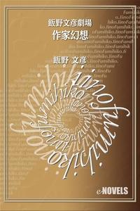飯野文彦劇場 作家幻想-電子書籍