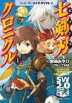 ソード・ワールド2.0リプレイ 七剣刃クロニクル1-電子書籍