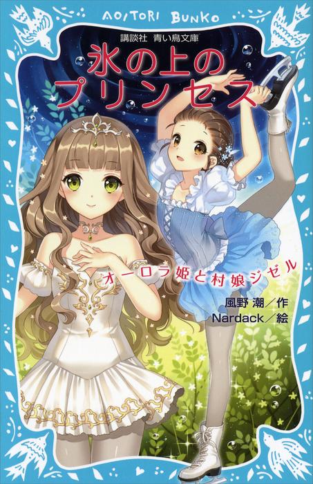 氷の上のプリンセス オーロラ姫と村娘ジゼル-電子書籍-拡大画像