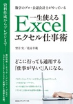 数字のプロ・公認会計士がやっている 一生使えるエクセル仕事術-電子書籍